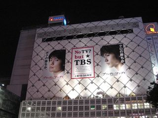 Tokyo 2008 (1 Ottobre - 12 Novembre) 490